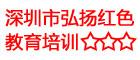 深圳市弘扬long8国际网页版教育long88 vip