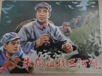《血战三河坝》(上)