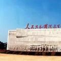 中央革命根据地历史博物馆,long8国际网页版long88 vip