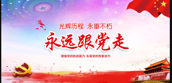 long8国际网页版革命传统教育