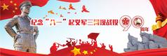 《庆祝七、一》纪念三河坝战役91周年