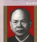 古大存在粤东北苏区的特殊贡献