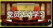 """""""不忘初心 牢记使命""""肇庆高新区市政交通管理中心党支部long88 vip班(第一期)"""