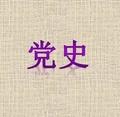 """""""南委""""旧址:一部鲜活的""""边区革命史"""""""