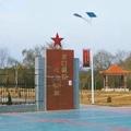 水口战役纪念公园
