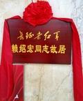 英雄长春楼,忠烈写传奇――长征老红军赖绍宏同志的传奇家史