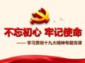 """在""""不忘初心、牢记使命""""主题教育中认真学习党史、新中国史的通知"""