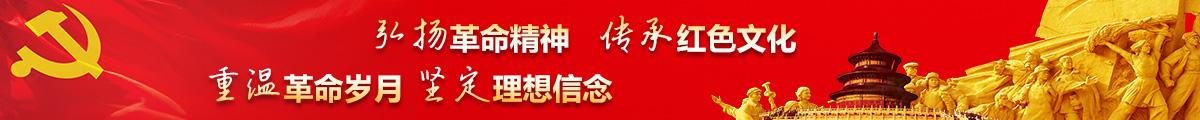 弘扬革命精神,传承long8国际网页版文化